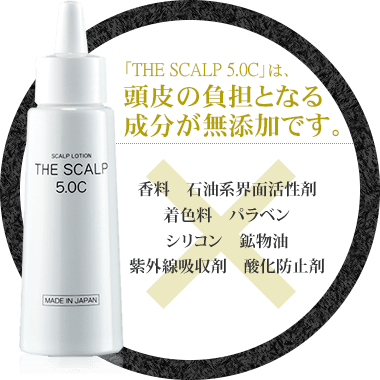「THE SCALP 5.0C」は、頭皮の負担を軽減
